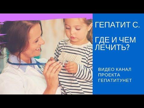Гепатит в с i консультация