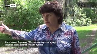 Жительница Горловки: «Порошенко — грязь и мусор, нациков будем душить». Новости 22.05.2018