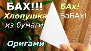 Хлопушка из бумаги - Делаем оригами хлопушку