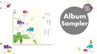 憂美的理由  - 韓系珍愛音樂精選 (全專輯試聽) / Melancholy and Grace (Full Album Sampler)