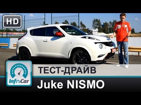 Nissan  Juke Nismo Rs Хетчбек класса B - тест-драйв 1