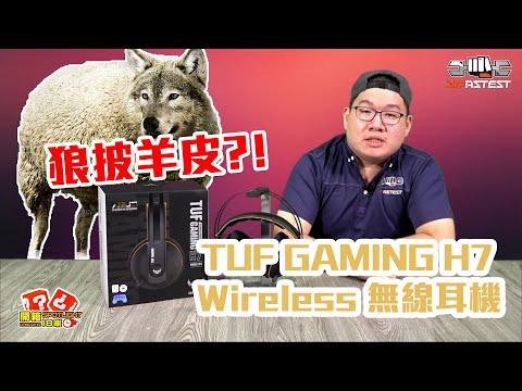 狼披羊皮?TUF GAMING H7 Wireless 無線耳機|開箱18喇 Unbox Spotlight |EP.33【XFastest】