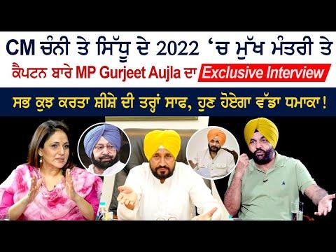 CM ਚੰਨੀ ਤੇ ਸਿੱਧੂ ਦੇ 2022 'ਚ ਮੁੱਖ ਮੰਤਰੀ ਤੇ ਕੈਪਟਨ ਬਾਰੇ MP Gurjeet Aujla ਦਾ Exclusive Interview