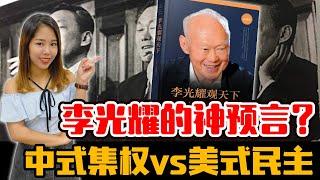 """""""新加坡国父""""如何看中国集权?为何李光耀支持美国,却反对新加坡两党制?神预测中美未来格局!【这件小事 EP43】"""