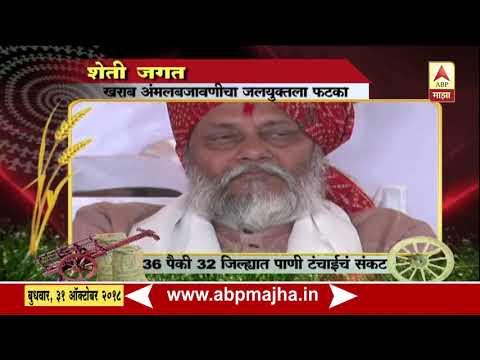 आज महाराष्ट्रात दारू मिळते पण पाणी नाही: जलतज्ञ राजेंद्रसिंह राणा | 712 | एबीपी माझा
