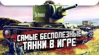 ТОП 5 Самых бесполезных танков в игре / WoT Blitz