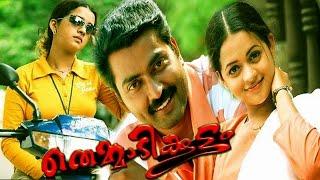 Malayalam Full Movie THEMMADI KOOTTAM | Malayalam full movie [HD]