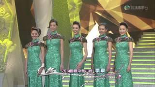 2014  國際中華小姐競選 Miss Chinese International Pageant 2014 HD1080p part 8 last scene  Live Show