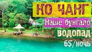 ОСТРОВ КО ЧАНГ 2017 (2-е видео)
