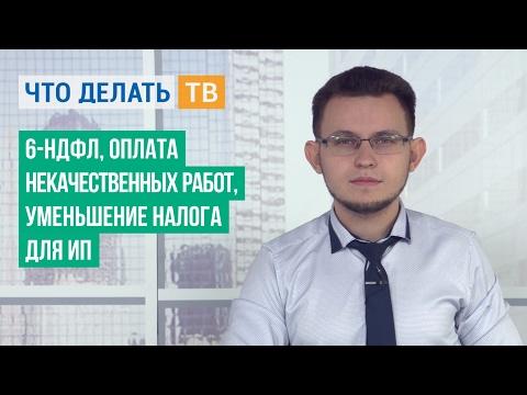 6-НДФЛ, оплата некачественных работ, уменьшение налога для ИП