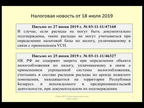 18072019 Налоговая новость об учете расходов по УСН при аренде / cost accounting