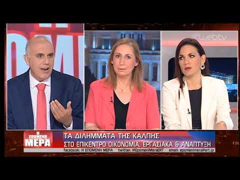 Η Επόμενη Μέρα – Μαριλίζα Ξενογιαννακοπούλου – Όλγα Κεφαλογιάννη | 05/07/2019 | ΕΡΤ