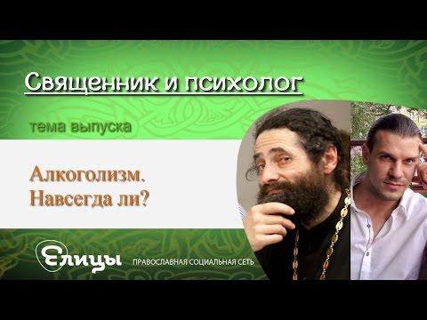 Алкоголизм. Навсегда ли? Психолог Павел Малахов & Иеромонах Макарий Маркиш