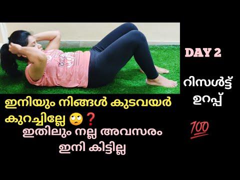 , title : 'വയറു കുറക്കാൻ ഇതിലും എളുപ്പമായ മാർഗം ഇല്ല / How to loose belly fat with these exercises / Day 2