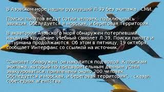 В Азовском море нашли рухнувший Л-39 без экипажа - СМИ