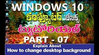 Windows 10 Tutorials In Telugu   Part 07    How To Change Desktop Background Windows 10 In Telugu