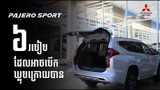 6 ways to open rear trunk door of Pajero Sport 20