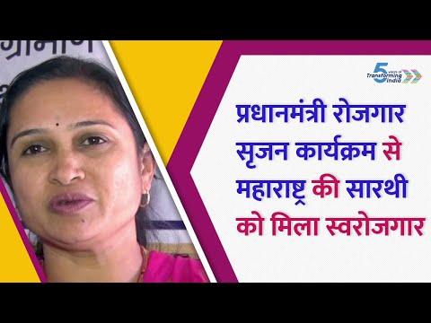 प्रधानमंत्री रोजगार सृजन कार्यक्रम से महाराष्ट्र की सारथी को मिला स्वरोजगार