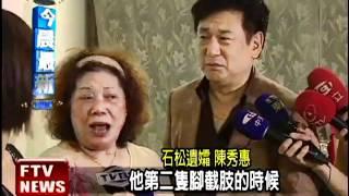 資深藝人石松過世 享年68歲-民視新聞