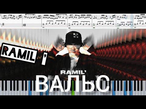 Ramil' — Вальс (на пианино + ноты и midi)