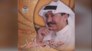تحميل اغاني عبدالكريم عبدالقادر- سر المحبة MP3