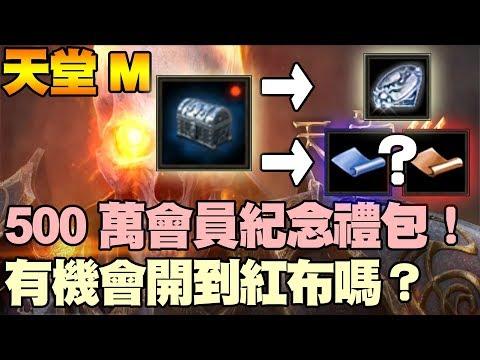 【Lineage天堂M】500萬會員紀念秘笈禮包開箱啦!有機會開到紅布嗎?