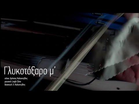«Γλυκοτόξαρο μ'» είναι ο τίτλος του νέου τραγουδιού του Χρήστου Καλιοντζίδη και το ερμηνεύει με πεντάχορδη κεμανή! (βίντεο)