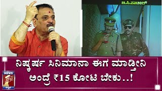 ವಿಷ್ಣು ಸರ್ ನಮ್ ಕಷ್ಟ ನೋಡಿ ₹1 ಲಕ್ಷ ವಾಪಸ್ ಕೊಟ್ರು..! | Sunil Kumar Desai | Nishkarsha
