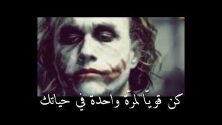 62b2610e1 حالات واتس اب أقوال وحكم الجوكر 2019 Statut WhatsApp Joker - روائع _ ...