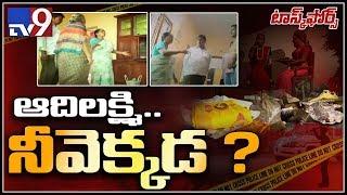 Task Force: ఉండమ్మా.. పులిహోర పెడతా..! - TV9