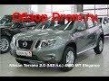 Nissan Terrano 2019 2 0 143 л с 4WD МT Elegance видеообзор