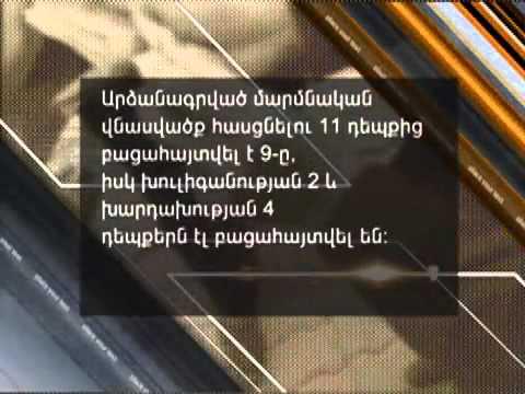 Hertapah mas 21.11.11 News.armeniatv.com