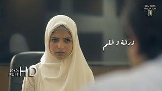 تحميل و مشاهدة عشان محجبه شوفو عمل معاها إيه !! .. ورقة وقلم MP3