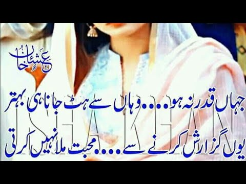 Best Urdu Shayari / Best ever Urdu poetry /2 Line best sad poetry / Sad Rehan Shayari /Nice poetry