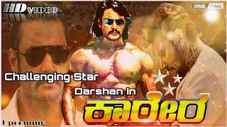 ಕಾಟೇರ #D boss #Upcoming Movie #challenging Star darshan New film Kaatera#D boss #Darshan #challengin