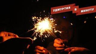 Удмуртия в минуту: заседание по делу Александра Соловьева и морозный Новый год