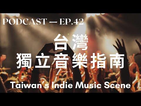 台湾独立音乐指南 Taiwan's Indie Music Scene