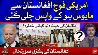 Disappointed US Military Troops Withdrew From Afghanistan   Tabdeeli With Ameer Abbas   18 July 2021