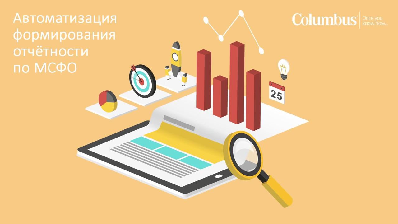 Автоматизация формирования отчётности по МСФО