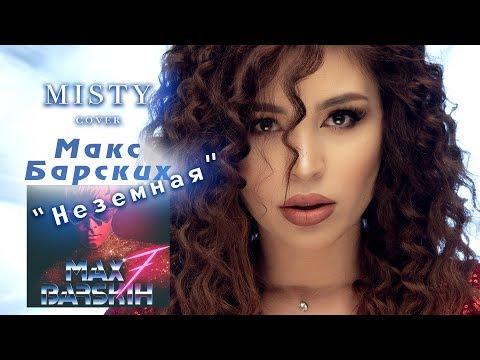 Макс Барских - Неземная (MISTY cover)