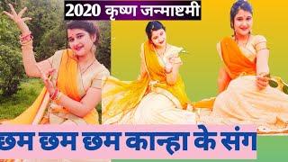 #2020 Krishna Janmashtami/# कान्हा जी के जन्मदिन को मनाने आ जाइए🌷🌹💐🙏🙏🙏