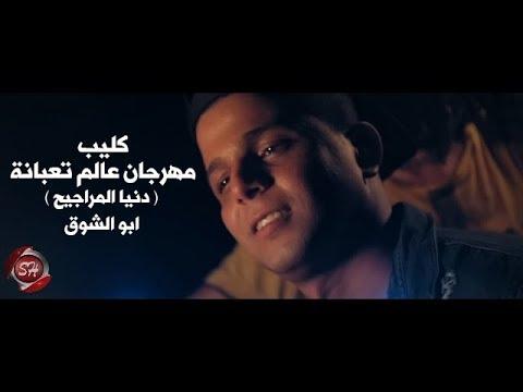 كليب مهرجان دنيا المراجيح - ابو الشوق - 2019 ( عالم تعبانة مخنوق منكم انا بأمانة )