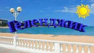 Геленджик. Бархатный сезон. Море, пляж, цены, прогулка, развлечения (Папа Может)