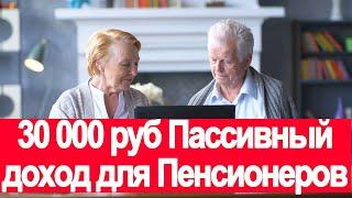 Как Заработать Пенсионерам в Интернете 1000 руб в день