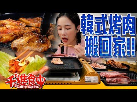 鐵板燒肉吃起來