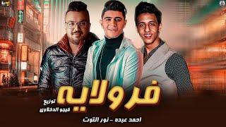 """مهرجان """" فرولايه """" نور التوت - احمد عبده - توزيع فيجو الدخلاوي 2020 تحميل MP3"""