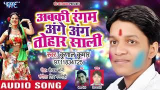 Kunal Kumar का सुपरहिट होली गीत 2019 - Abaki Ragam Ange Ang Tohar Saali - Latest Holi Songs 2019