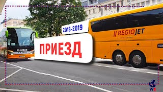 Приезд студентов 2018-2019 год