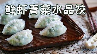 [Eng Sub]Crystal Dumplings 把春天包在饺子里!吃下这份鲜绿色的晶莹剔透【曼食慢语】*4K
