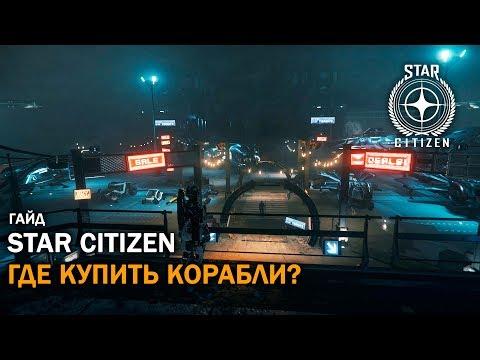Star Citizen: Где Купить Корабли В Игре?   3.5 LIVE   Гайд